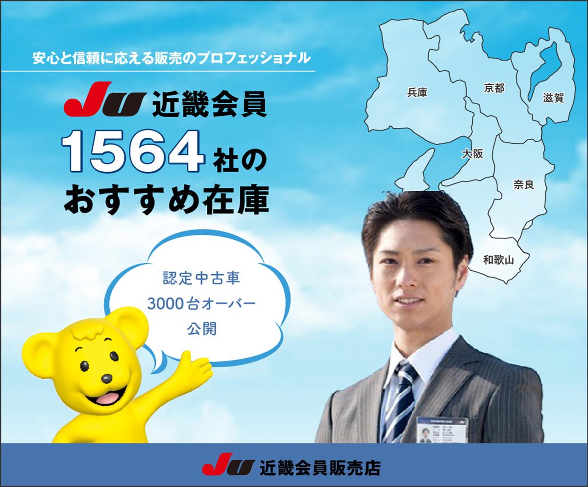 安心と信頼に応える販売のプロフェッショナル JU近畿会員1564社のおすすめ在庫 近畿会員販売店