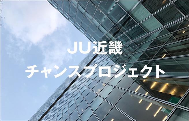 JU近畿 チャンスプロジェクト